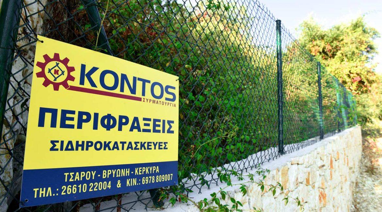 kontos-wires-corfu-fencing-oikopeda